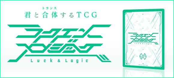 君と合体するTCG ラクエンロジック